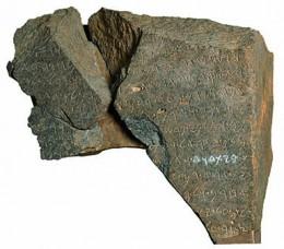 Tel Dan Inscription